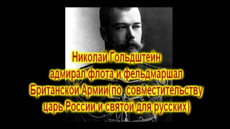 Царь Николай 2 - подданный Британии(по совместительству царь Российской империи)