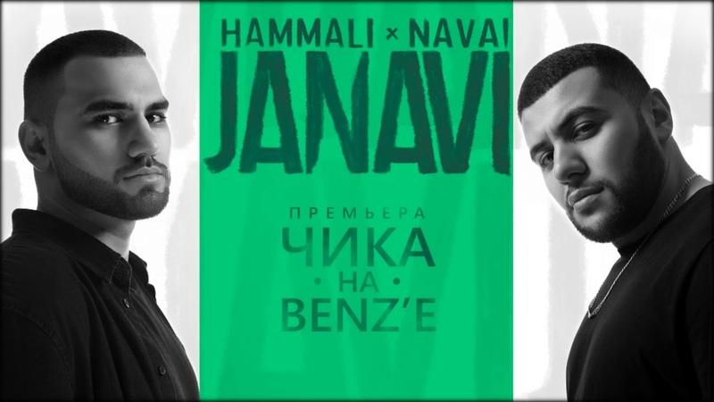 HammAli Navai - Чика на BENZ'е (2018 JANAVI)