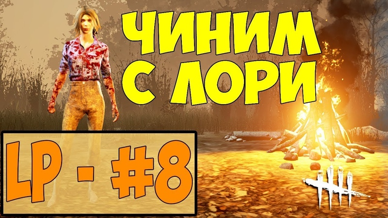Dead by Daylight Костян ►PLAY LP 8 ЛОРИ СТРОУД
