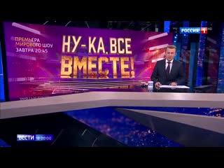 Ну-ка, все вместе! - премьера на телеканале Россия-1