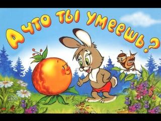 Мультфильм А что ты умеешь (1984) советский для детей
