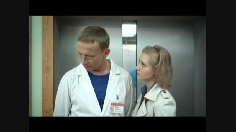 Интерны 1 сезон 45 серия 2