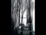 Изгоняющий дьявола 2-й сезон (ужасы, триллер, драма, сериал 2016  2018)