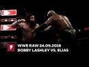 [ My1] Красный бренд - Кевин Оуэнс Шоу! Там Кевин Оуэнс, Лио Раш и Илайас / Лэшли против Илайаса