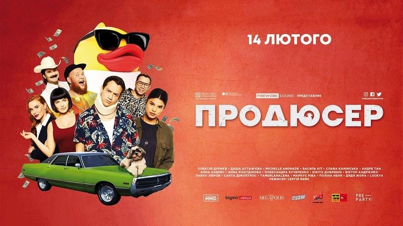 Продюсер (2019) - Офіційний трейлер 2