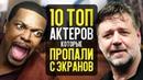 10 ТОП АКТЁРОВ КОТОРЫЕ ПРОПАЛИ С ЭКРАНОВ