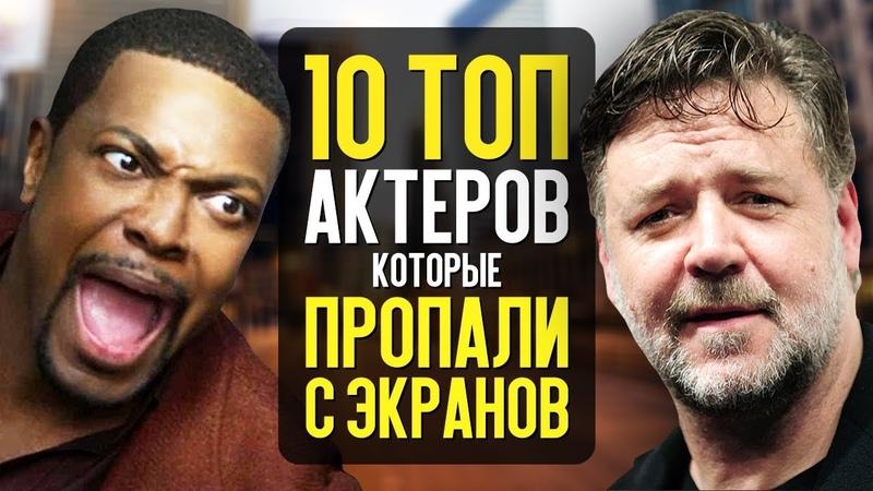 10 ТОП АКТЁРОВ, КОТОРЫЕ ПРОПАЛИ С ЭКРАНОВ!