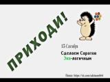 Акция  «Сделаем!2018» в Саратовской области!!! присоединяйся!!!!