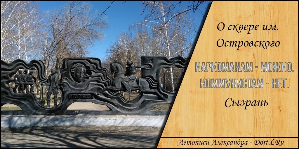 Сквер имени Островского в Сызрани