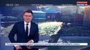 Новости на Россия 24 • Спасатели борются с весенним половодьем в регионах России