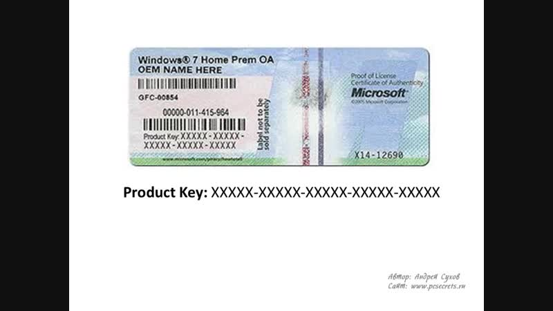 ▶ Урок 4 - Лицензионная или пиратская Windows_