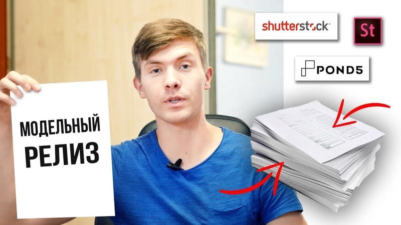 Как добавить модельный релиз на стоках Shutterstock Adobe Pond5
