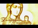 Богородица. Земной путь документальный фильм 2017 год