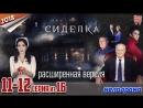 Сиделка (расширенная версия) / HD 1080p / 2018 (мелодрама). 11-12 серия из 16