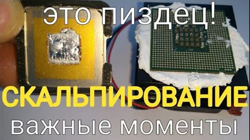 Скальпирование Intel Celeron на припое и другие приколы...