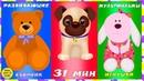 Развивающие мультики для маленьких про игрушки – сборник 31 минуты! Развивающий мультфильм для детей