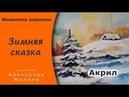 Как рисовать акрилом зимний пейзаж