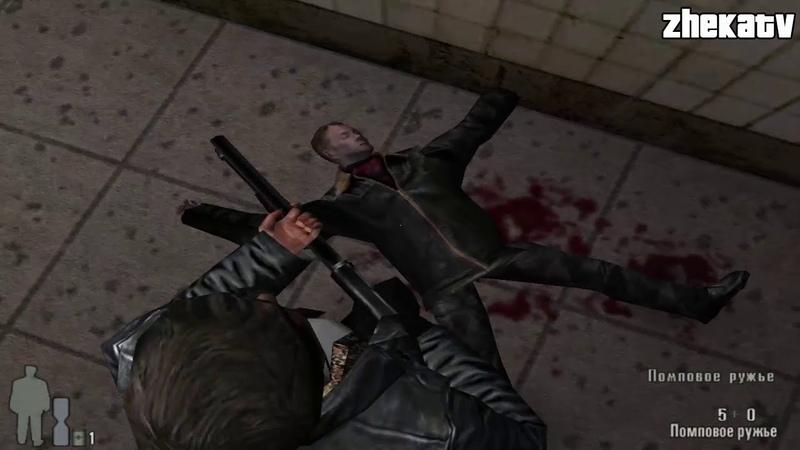 Прохождение Max Payne - Часть l. Воздушный Замок Глава 1. Станция Роско-Стрит