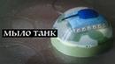 Как сделать мыло-танк своими руками Мыловарение Kamila Secrets