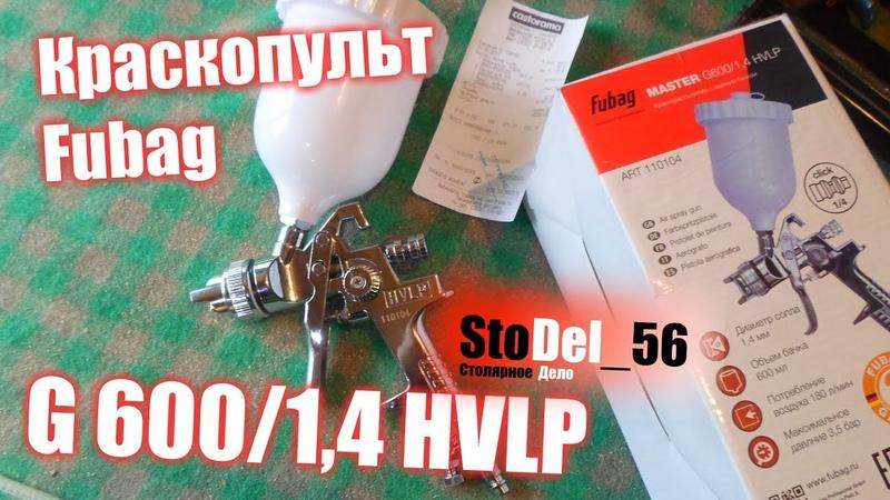 Fubag G600/1,4 HVLP краскопульт для начинающих.