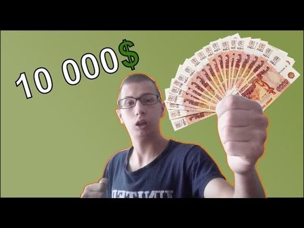 Успеет ли ШКОЛЬНИК потратить 10 000$ за 1 ЧАС ЧТО КУПИТ ШКОЛЬНИК НА 10 000 $ за 1 ЧАС
