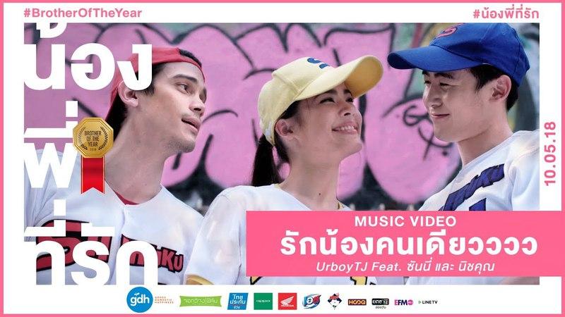 รักน้องคนเดียวววว - UrboyTJ Feat. ซันนี่ และนิชคุณ (OST. 3609