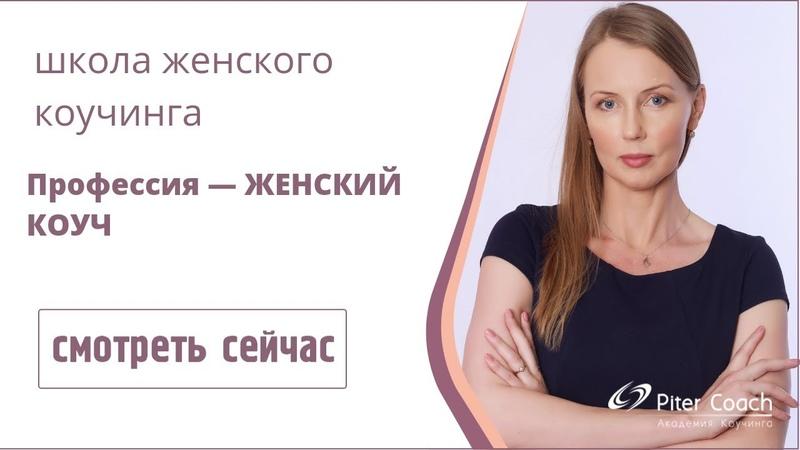 Мастер класс Профессия Женский коуч