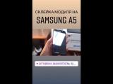 Samsung A5 склейка дисплейного модуля