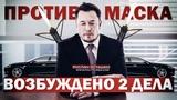 Против Илона Маска возбуждено два дела (Руслан Осташко)