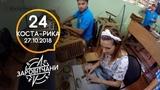 Заробтчани - Коста-Рика - Выпуск 24 - 27.10.2018
