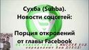 Сухба (Suhba). Новости соцсетей. Порция откровений от главы Facebook