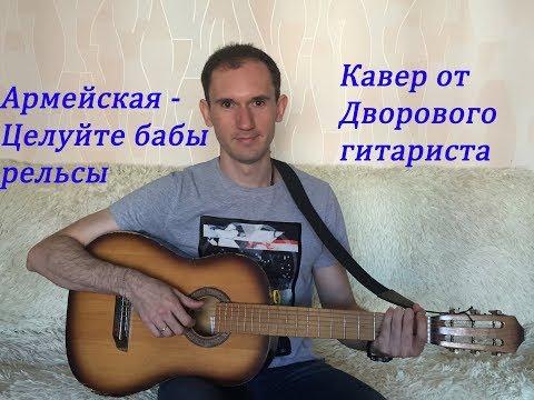 Армейская Целуйте бабы рельсы Кавер от Дворового гитариста