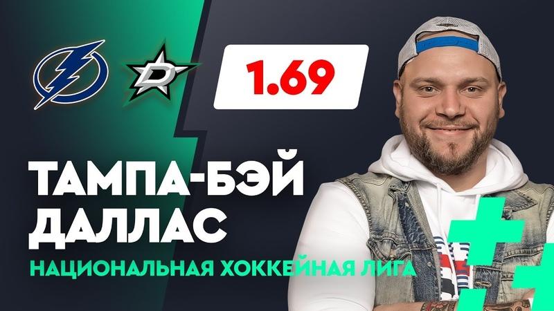 ТАМПА БЭЙ ДАЛЛАС Прогноз на матч от Александра Малыхина