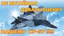 Новейший российский истребитель Су-57 назвали самолётом поколения 3,7