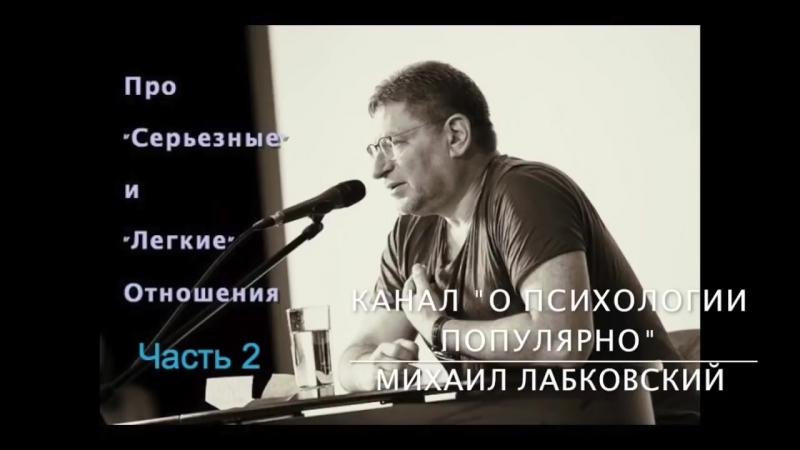 Михаил Лабковский - Про отношения между мужчиной и женщиной