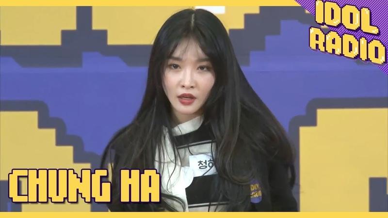 [IDOL RADIO]☆新음원 강자 청하 등장~★