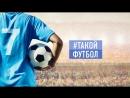 ТАКОЙФУТБОЛ подводит итоги 26 го тура РФПЛ обсуждает желтую карточку Смолова и прогнозирует результаты полуфиналов еврокубков