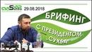 Suhba. Сухба. Брифинг с президентом Сухба Тухтаровым Т. Р. 29.08.2018