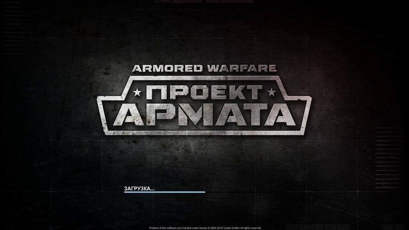 Великий Рандом / Armored Warfare / (HD) 21