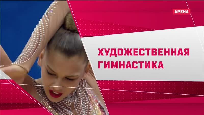 Чемпионат Европы 2016 (Холон). Художественная гимнастика. День 3-й