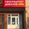 Гипермаркет Диванов (г.Ухта)