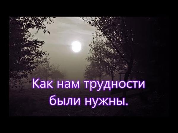 В жизни Бог допускает скорби - Песня в Утешение