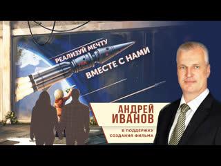 Андрей Иванов в поддержку создания фильма «Реализуй себя»