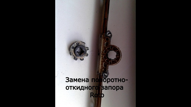 Ремонт окон. Замена поворотно-откидного запора Roto