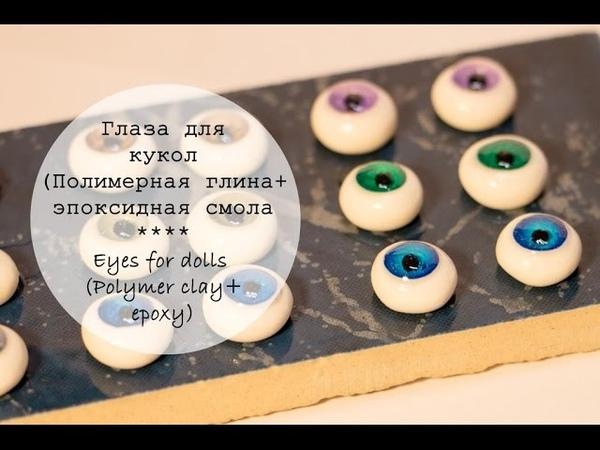 Глаза для кукол (полимерная глинаэпоксидная смола)/Eyes for dolls (Polymer clay epoxy)