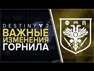 Destiny 2. Обновление горнила! Новый ТТК, Изменения оружия и способностей!