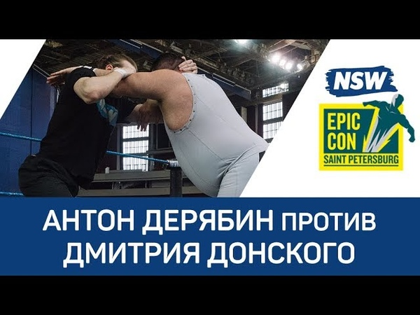 NSW Epic Con 2018: Антон Дерябин против Дмитрия Донского