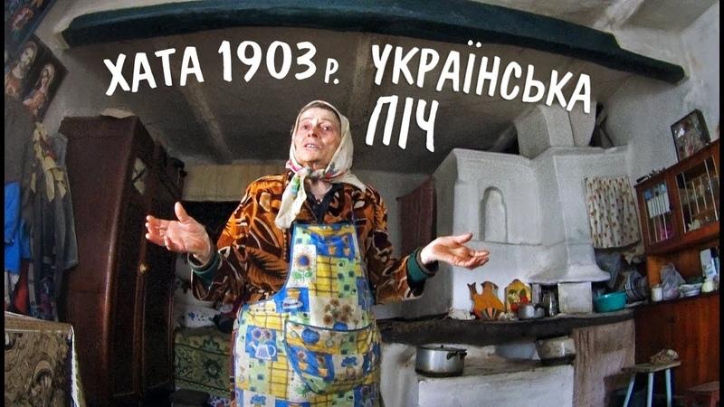 Глиняна Хата 1903 р. Українська Піч. Історія про окупантів в селі Старі Бабани (Умань)