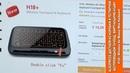 AliExpress достаем из коробки и тестируем клаву/тачпад H18 Wireless Air Mouse Mini Keyboard