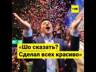 Реакция российских звезд на победу Зеленского